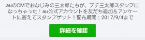 【限定無料スタンプ】動く♪プチ三太郎スタンプ(2017年09月04日まで) (1)