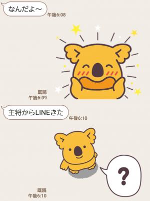 【限定無料スタンプ】コアラのマーチ スタンプ(2017年08月28日まで) (8)