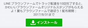 【限定無料スタンプ】ブラウンファーム  夏のファームライフ スタンプ(2017年08月31日まで) (1)