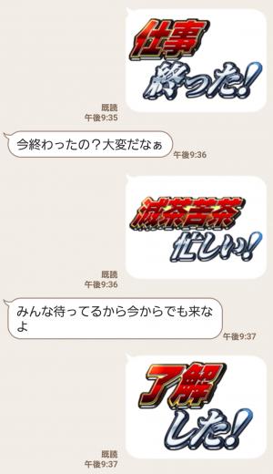 【人気スタンプ特集】パワー系スタンプ (3)
