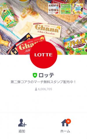 【限定無料スタンプ】コアラのマーチ スタンプ(2017年08月28日まで) (1)