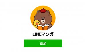 【隠し無料スタンプ】講談社×LINEマンガ コラボスタンプ(2017年08月31日まで) (5)