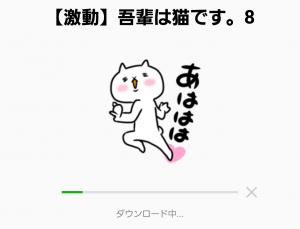 【人気スタンプ特集】【激動】吾輩は猫です。8 スタンプ (2)