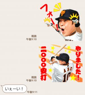 【人気スタンプ特集】読売ジャイアンツ阿部慎之助2000安打達成 スタンプ (3)