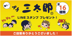 【限定無料スタンプ】動く♪プチ三太郎スタンプ(2017年09月04日まで) (4)