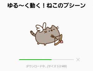 【人気スタンプ特集】ゆる~く動く!ねこのプシーン スタンプ (2)