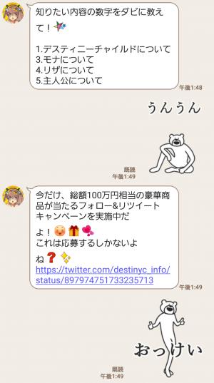 【隠し無料スタンプ】デスティニーチャイルド 限定スタンプ(2017年09月30日まで) (7)