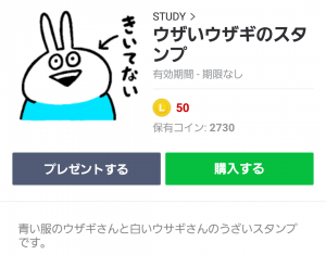 【人気スタンプ特集】ウザいウザギのスタンプ (1)