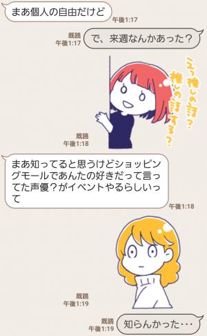 【人気スタンプ特集】舞台追っかけ女子2 スタンプ (5)