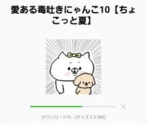 【人気スタンプ特集】愛ある毒吐きにゃんこ10【ちょこっと夏】 スタンプ (2)