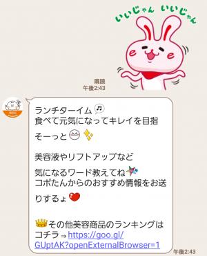 【限定無料スタンプ】スーパーアザラシ「コポたん」 スタンプ(2017年09月04日まで) (5)