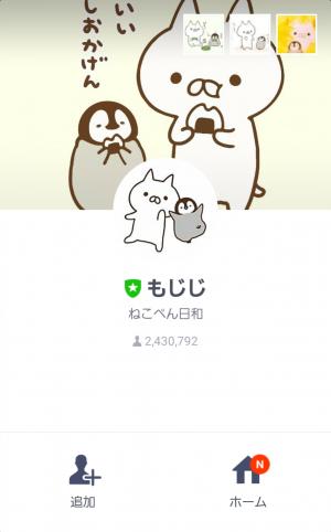 【限定無料スタンプ】ねこぺん日和 スタンプ(2017年09月04日まで) (1)