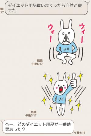 【限定無料スタンプ】ウサギのウー×ショップジャパン スタンプ(2017年09月18日まで) (7)