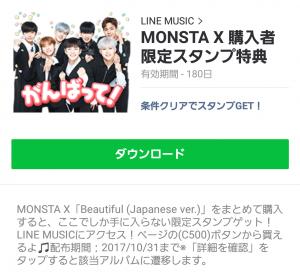 【隠し無料スタンプ】MONSTA X 購入者限定スタンプ特典 スタンプ(2017年10月31日まで) (5)