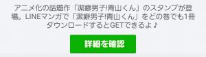 【隠し無料スタンプ】潔癖男子!青山くん スタンプ (1)