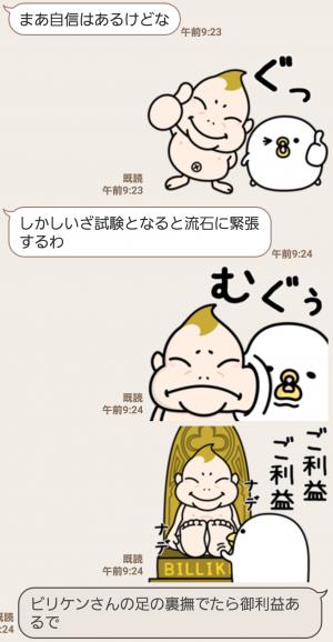【人気スタンプ特集】うるせぇトリ×ビリケンさん★幸運スタンプ (5)