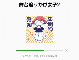 【人気スタンプ特集】舞台追っかけ女子2 スタンプ (2)