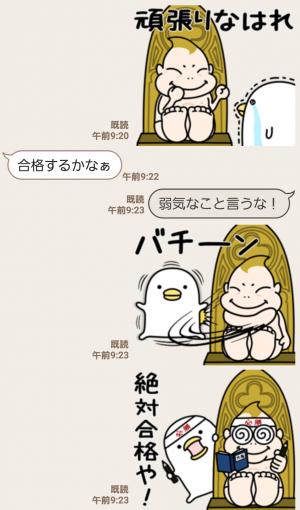 【人気スタンプ特集】うるせぇトリ×ビリケンさん★幸運スタンプ (4)