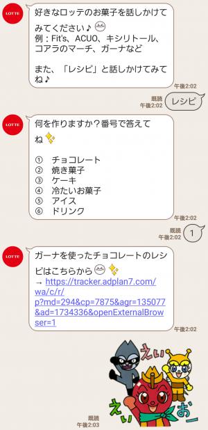 【限定無料スタンプ】コアラのマーチ スタンプ(2017年08月28日まで) (5)