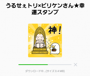 【人気スタンプ特集】うるせぇトリ×ビリケンさん★幸運スタンプ (2)