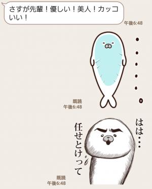【限定無料スタンプ】スーパーアザラシ「コポたん」 スタンプ(2017年09月04日まで) (10)
