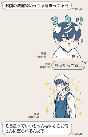 【隠し無料スタンプ】潔癖男子!青山くん スタンプ (9)