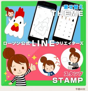 【隠し無料スタンプ】エルチキンちゃん登場記念スタンプ(2017年10月16日まで) (4)