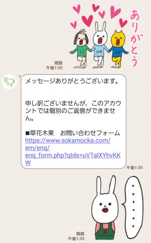 【隠し無料スタンプ】ゆるうさぎ×草花木果コラボスタンプ(2017年09月18日まで) (5)