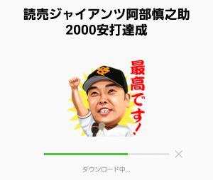 【人気スタンプ特集】読売ジャイアンツ阿部慎之助2000安打達成 スタンプ (2)