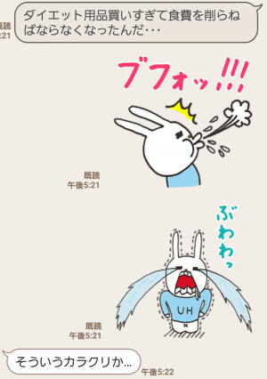 【限定無料スタンプ】ウサギのウー×ショップジャパン スタンプ(2017年09月18日まで) (9)