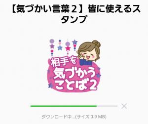 【人気スタンプ特集】【気づかい言葉2】皆に使えるスタンプ (2)