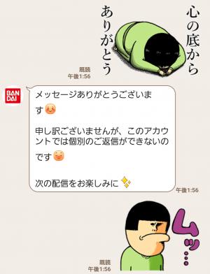 【隠し無料スタンプ】ラスカルベーカリースタンプ(2017年11月15日まで) (5)