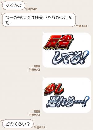 【人気スタンプ特集】パワー系スタンプ (6)