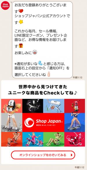 【限定無料スタンプ】ウサギのウー×ショップジャパン スタンプ(2017年09月18日まで) (3)