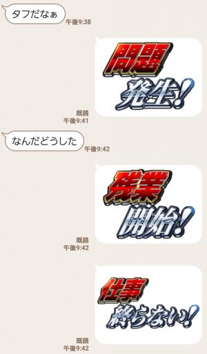 【人気スタンプ特集】パワー系スタンプ (5)