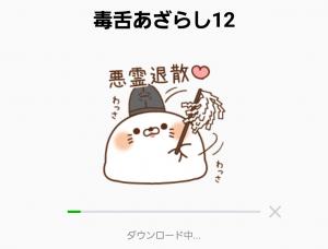 【人気スタンプ特集】毒舌あざらし12 スタンプ (2)