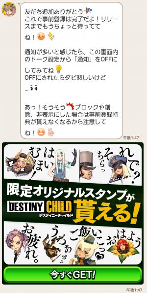 【隠し無料スタンプ】デスティニーチャイルド 限定スタンプ(2017年09月30日まで) (3)