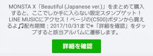 【隠し無料スタンプ】MONSTA X 購入者限定スタンプ特典 スタンプ(2017年10月31日まで) (1)