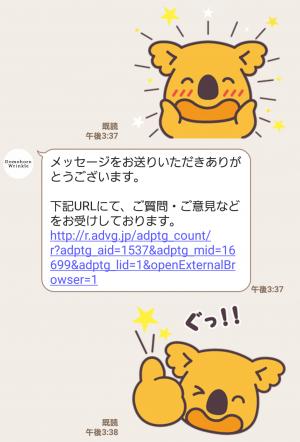 【限定無料スタンプ】おもちちゃん 第2弾! スタンプ(2017年08月28日まで) (4)