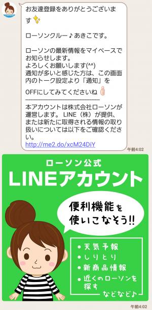 【隠し無料スタンプ】エルチキンちゃん登場記念スタンプ(2017年10月16日まで) (3)