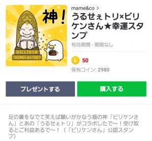 【人気スタンプ特集】うるせぇトリ×ビリケンさん★幸運スタンプ (1)