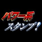 【人気スタンプ特集】パワー系スタンプ