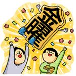 【無料スタンプ速報】まめきちまめこ×LINEデリマ スタンプ(2017年09月21日まで)