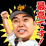 【人気スタンプ特集】読売ジャイアンツ阿部慎之助2000安打達成 スタンプ