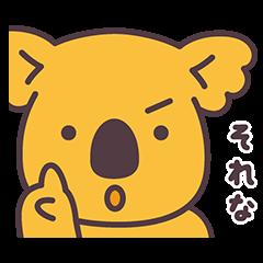 【限定無料スタンプ】コアラのマーチ スタンプ(2017年08月28日まで)