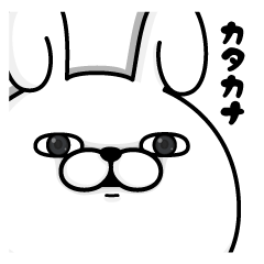 【人気スタンプ特集】うさぎ100% カタカナ編 スタンプ