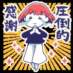 【人気スタンプ特集】舞台追っかけ女子2 スタンプ