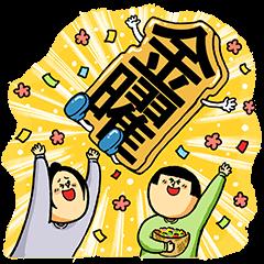 【限定無料スタンプ】まめきちまめこ×LINEデリマ スタンプ(2017年09月21日まで)