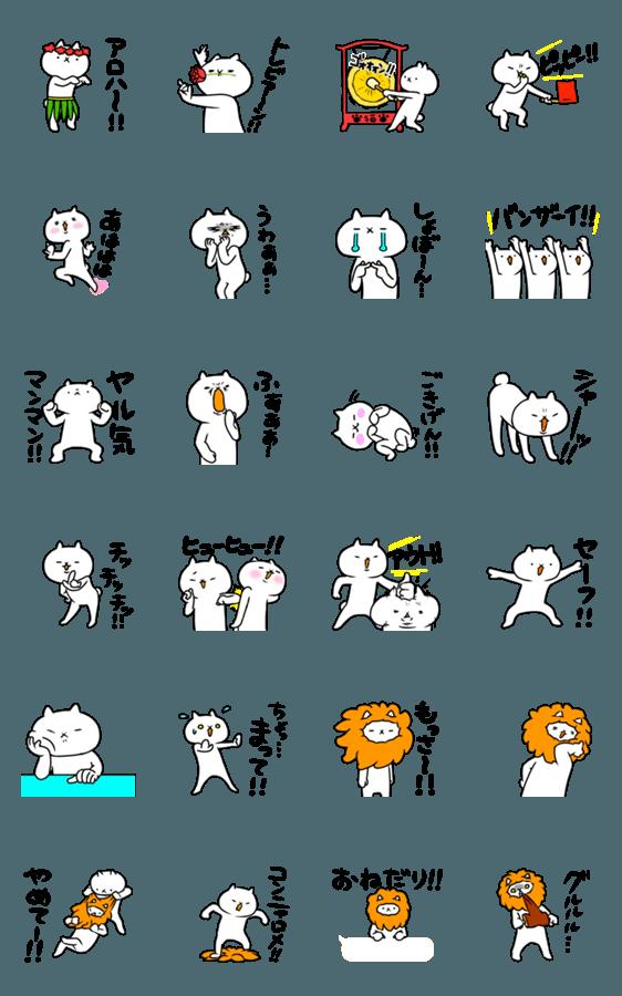 【人気スタンプ特集】【激動】吾輩は猫です。8 スタンプ