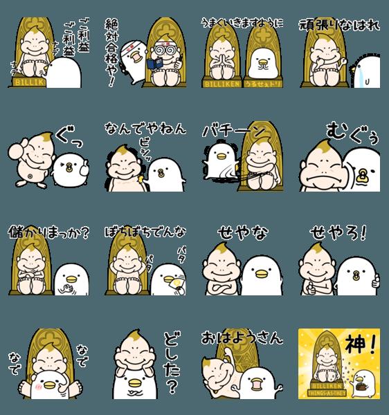 【人気スタンプ特集】うるせぇトリ×ビリケンさん★幸運スタンプ